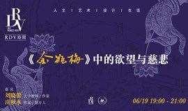 刘晓蕾×庄秋水:《金瓶梅》里的欲望与慈悲