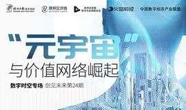 """""""元宇宙""""与价值网络崛起丨创见未来·第24期——数字时空专场"""