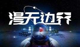 中国航天文创CASCI官方艺术特展 |《漫无边界》