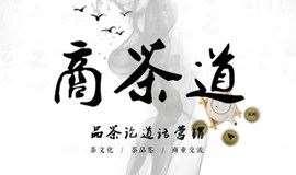 商茶道第八期 • 绿茶品鉴/茶文化知识分享/私域流量营销问题私诊