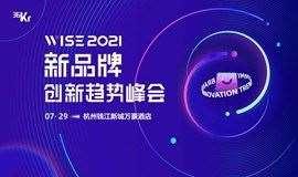 WISE2021 | 36氪新品牌创新趋势峰会