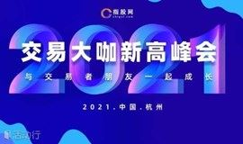 《2021交易大咖 新高峰会》杭州站,贵金属,外汇,股票基金交易者投资交流会