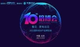 2021第十届国际培训产品博览会(培博会)
