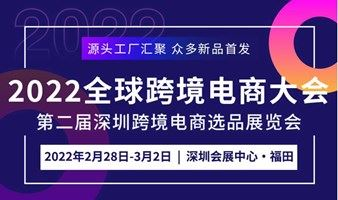 2022全球跨境电商大会 | 第二届深圳跨境电商选品展览会