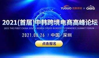 2021(首届)中韩跨境电商峰会论坛
