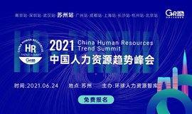 2021中国人力资源趋势峰会·苏州站