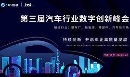 第三届汽车行业数字创新峰会