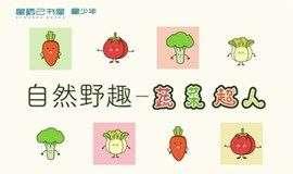 星少年·创意课堂丨自然野趣-蔬菜超人