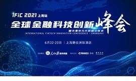 IFIC上海全球金融科技创新峰会