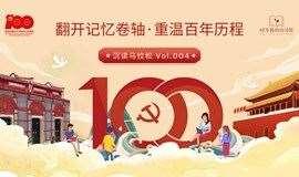 沉马Vol.004:翻开记忆卷轴·重温百年历程