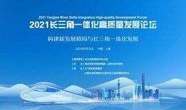 2021长三角一体化高质量发展论坛