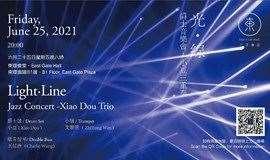光·線 爵士音樂會