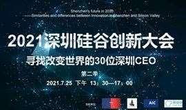 2021深圳硅谷创新大会 ——寻找改变世界的30位深圳CEO