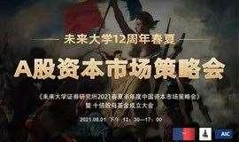中国证券资本市场夏季策略会——中华人民共和国国民经济和社会发展第十四个五年规划和2035年远景目标纲要
