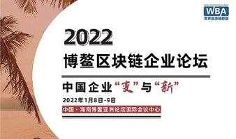 2022博鳌区块链企业论坛