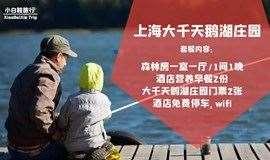【夏日溜娃】上海大千天鹅湖庄园2日!足不出沪,亲近自然,漫步湖畔,看雁飞之美、鹅舞之姿,打卡迷你动物园