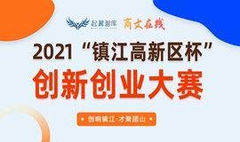 《2021镇江高新区杯创新创业大赛》全国报名开启,创响镇江·才聚团山