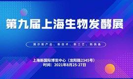 上海国际生物工程装备展+上海国际生化仪器+生物制药展+上海国际益生产品展+天然提取物产品展