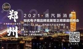 知名电子雾化器品牌巡展暨正规渠道招商会会