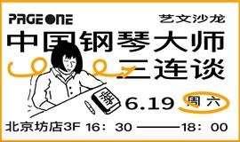 PAGEONE艺文沙龙 | 中国钢琴大师三连谈之三:朱晓玫