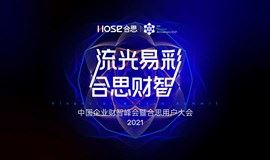 流光易彩 合思财智 中国企业财智峰会暨合思用户大会