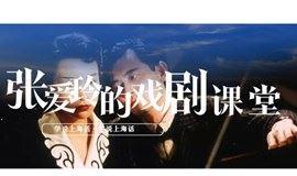 第三期【學說上海話:張愛玲的戲劇課堂】初夏来袭~