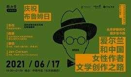 【中信书店】庆祝布鲁姆日(Bloomsday)—从乔伊斯时代漫步至今的爱尔兰和中国女性作者文学创作之路