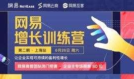 网易·增长训练营 第二期 上海站