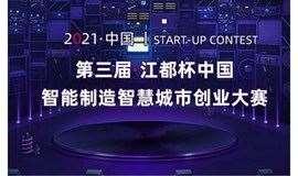 """第三届""""江都杯""""中国智能制造智慧城市创业大赛正式启动!"""