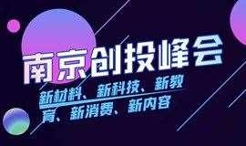 邀请函 2021年度CIS南京创业投资交流峰会