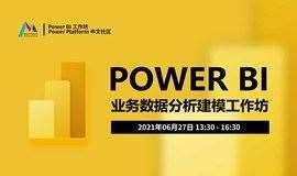 Power BI 业务数据分析建模工作坊