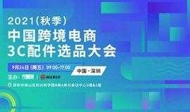 2021(秋季)中国跨境电商3C配件选品大会
