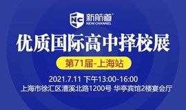 2021年7月11日上海第71届国际初高中教育展第1场