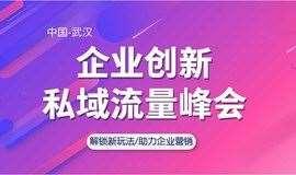 《企业创新私域流量峰会》武汉站,助力企业营销新玩法!