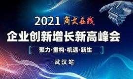 《企业家创新增长新高峰会》-武汉站 私域流量变现,财税筹划方案,社群运营落地方案