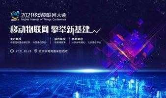2021移动物联网大会——移动物联网,擎举新基建