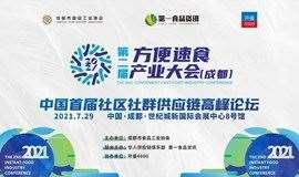 中国首届社区社群供应链高峰论坛