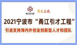 """《2021宁波市""""甬江引才工程""""》创新人才项目申报开启,扶持奖励!"""