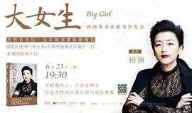西西弗书店·北京|6.23 杨澜《大女生》新书首发签售会(下滑阅读活动详情)