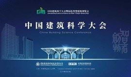 中国建筑科学大会一号通知