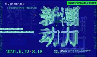 新潮动力——木星美术馆NFT艺术展