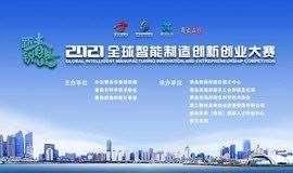 2021全球智能制造创新创业大赛-武汉分站赛