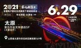 """6月29日华北太原站""""雾化新势力""""电子烟生态展"""