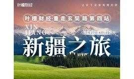 叶檀财经·从走玄奘路第四站