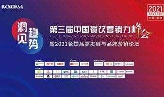 第三届中国餐饮营销力峰会