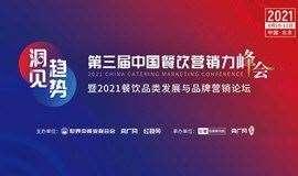 第三届中国餐饮营销力峰会暨2021餐饮品类发展与品牌营销论坛
