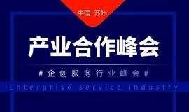 邀请函|2021年度(苏州)CIS企业服务中心产业合作峰会(限时报名...)