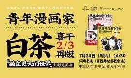 7.24重庆 | 白茶 《喜干2/3》再版分享会 (下滑阅读活动详情)