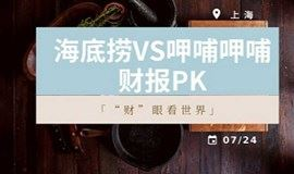 """【线下沙龙/金融交友】""""财""""眼看世界—海底捞VS呷哺呷哺财报PK"""