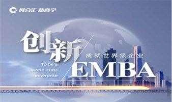 """创新EMBA丨培养具有""""企业家精神""""的领导者,成就世界级企业!"""